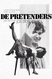 Притворщики / De pretenders