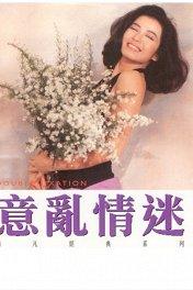 Двойное влечение / Yi luan qing mi