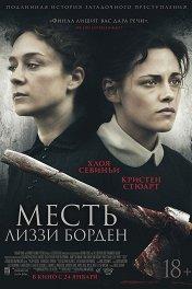 Месть Лиззи Борден / Lizzie