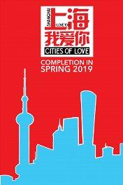 Шанхай, я люблю тебя / Shanghai, I Love You