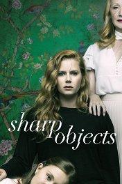 Острые предметы / Sharp Objects