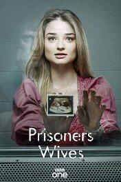 Жены заключенных / Prisoners' Wives
