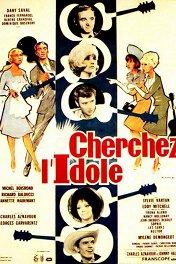 Ищите идола / Cherchez l'idole