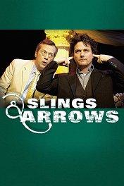 Пращи и стрелы / Slings & Arrows