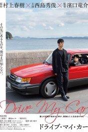 Сядь за руль моей машины / Doraibu mai kâ
