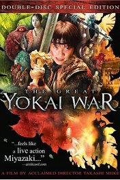 Великая война гоблинов / Yôkai daisensô
