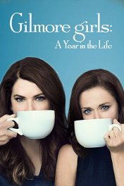 Девочки Гилмор: Времена года / Gilmore Girls: A Year in the Life