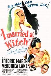 Я женился на ведьме / I Married a Witch