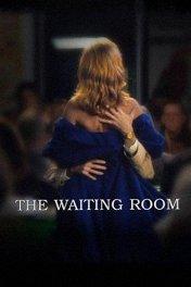 Зал ожидания / De wachtkamer