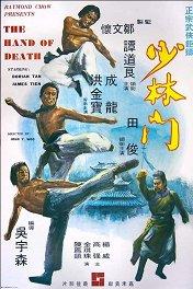 Рука смерти / Shao Lin men
