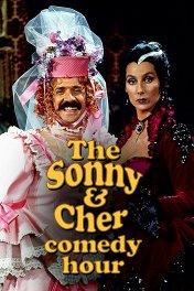 Час комедии с Сонни и Шер / The Sonny & Cher Comedy Hour