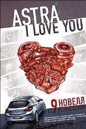 «Астра», я люблю тебя
