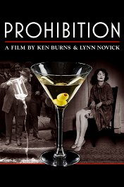 Запрет / Prohibition
