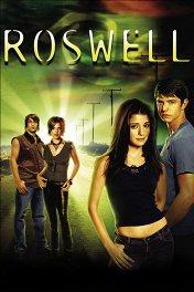 Город пришельцев / Roswell