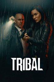 Полиция племени / Tribal