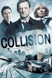 Авария / Collision