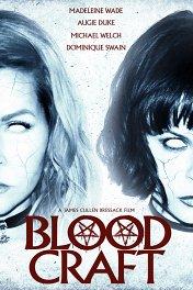 Проклятие крови / Blood Craft