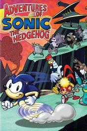 Соник Супер-ежик / Adventures of Sonic the Hedgehog