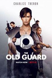 Бессмертная гвардия / The Old Guard
