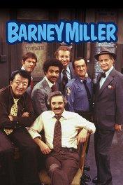 Барни Миллер / Barney Miller