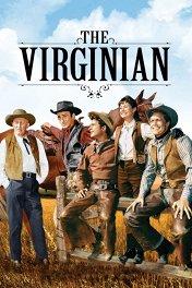 Виргинцы / The Virginian