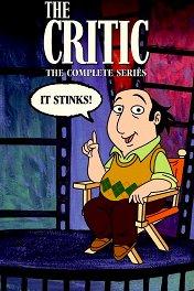 Кинокритик / The Critic