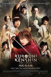 Бродяга Кэнсин / Rurôni Kenshin: Meiji kenkaku roman tan