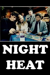 Ночная жара / Night Heat
