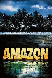 Амазония / Amazon