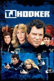 Ти.Дж. Хукер / T. J. Hooker