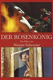 Король роз / Der Rosenkönig