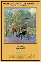 Маленький роман / A Little Romance