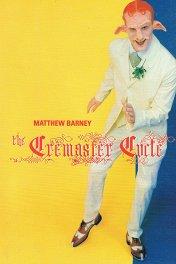 Цикл «Кремастер» / The Cremaster Cycle