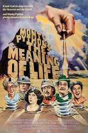 Смысл жизни по Монти Пайтону / Monty Python's the Meaning of Life