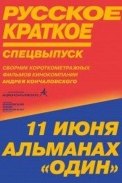 Русское краткое. Киноальманах «Один»