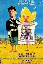 Жандарм из Сен-Тропе / Le Gendarme de St. Tropez