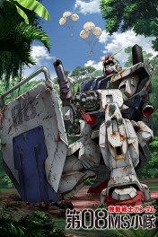 Мобильный воин Гандам: Восьмой взвод МС / 機動戦士ガンダム 第08MS小隊