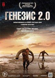 Постер Генезис 2.0