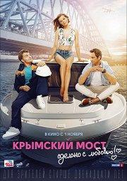 Постер Крымский мост. Сделано с любовью!