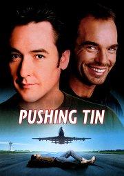 Постер Управляя полетами
