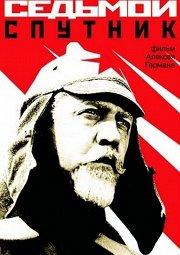 Постер Седьмой спутник