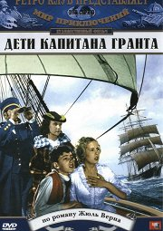Постер Дети капитана Гранта