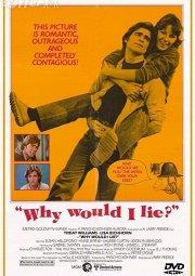 Постер Почему бы я солгал?