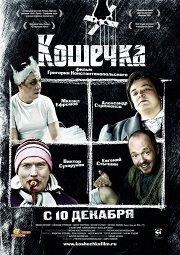 Постер Кошечка