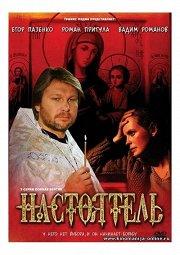 Постер Настоятель