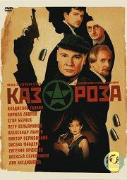 Постер Казароза