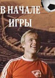 Постер В начале игры