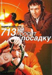 Постер 713-й просит посадку