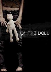 Постер Куколка