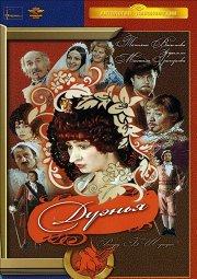 Постер Дуэнья